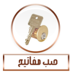 صب-مفاتيح