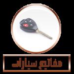 مفاتيح-سيارات